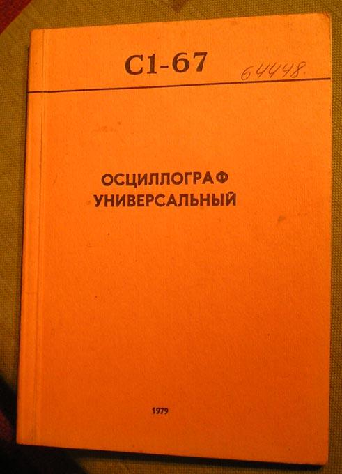 Схема осциллографа С1 67