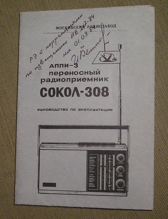 сокол 308 инструкция