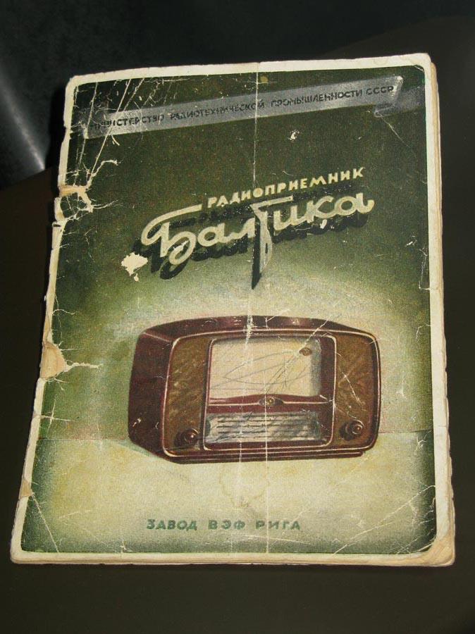 Радиоприемник «Балтика».